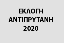 prytanikes-ekloges-2019